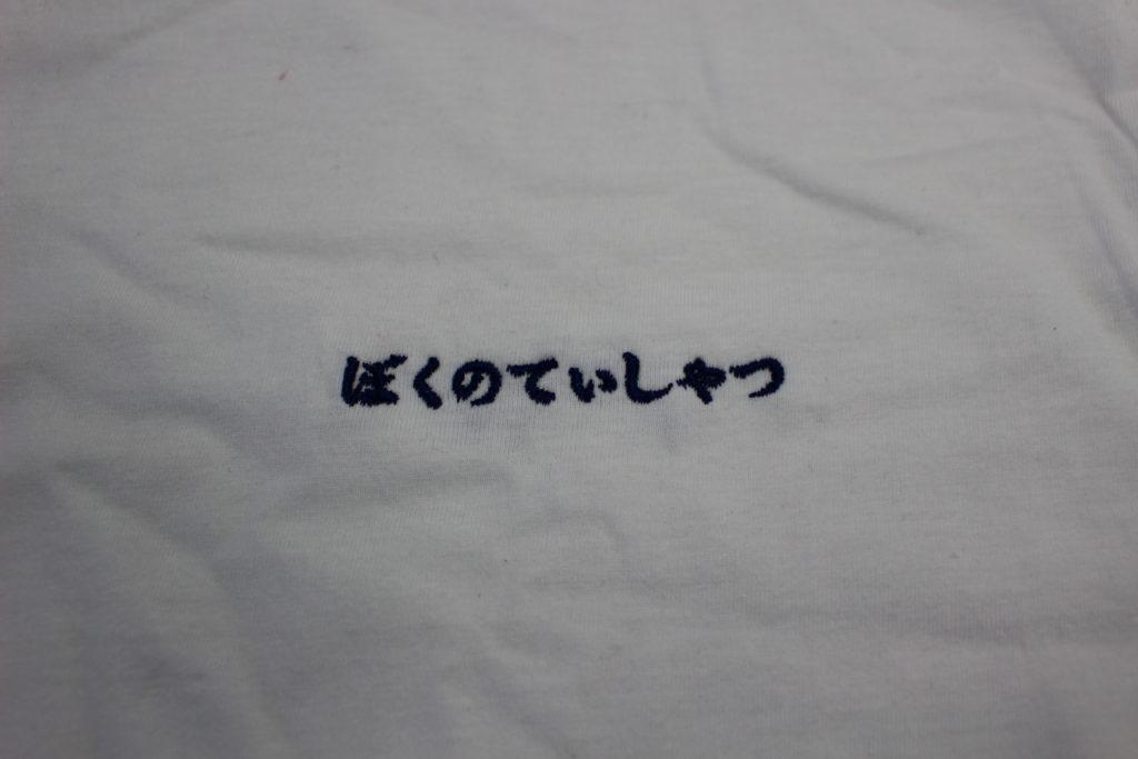 W.Kの刺繍