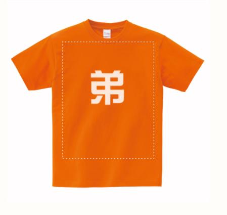 弟Tシャツ