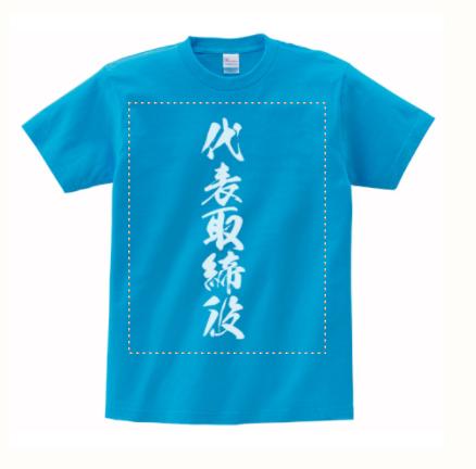 代表取締役Tシャツ