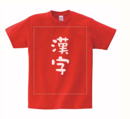 ナチュラル漢字Tシャツ